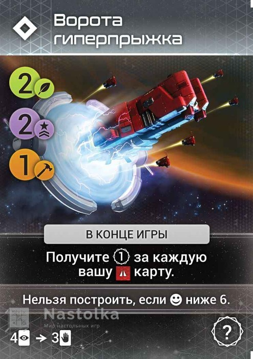 Master of Orion-8 от nastolka.com.ua