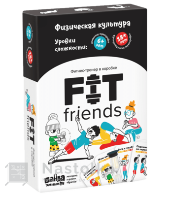 FIT Friends от nastolka.com.ua