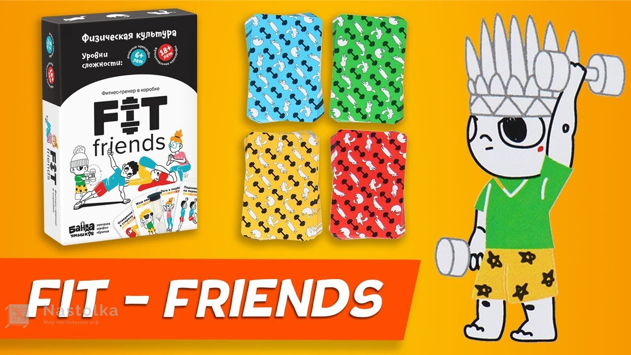 FIT Friends-2 от nastolka.com.ua