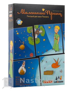 Маленький Принц (The Little prince) от nastolka.com.ua