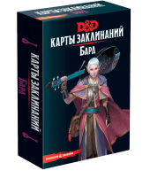 Dungeons & Dragons. Карти заклинань. Бард