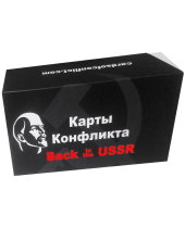 Карти Конфлікту BackInTheUssr
